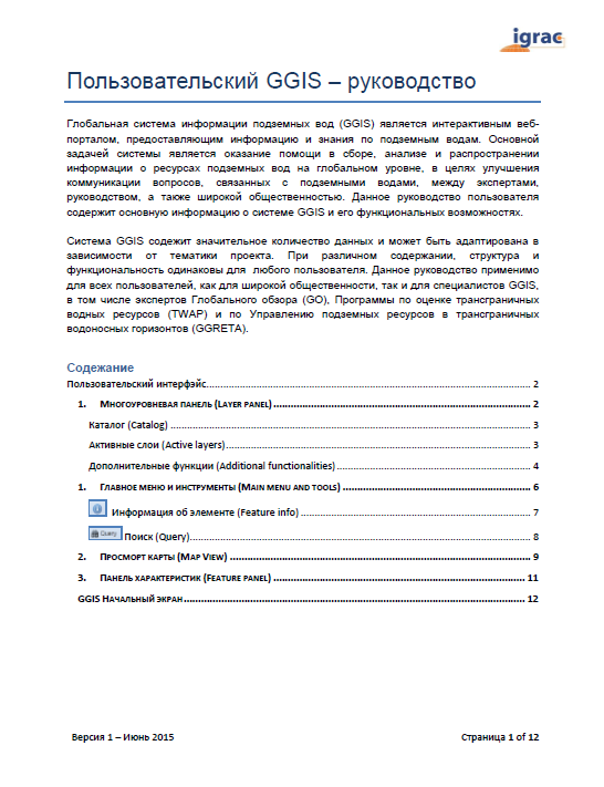 GGIS Public Viewer Manual (Russian)