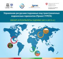 Управление ресурсами подземных вод трансграничных водоносных горизонтов (Проект ГГРЕТА) ОБЗОР И РЕЗУЛЬТАТЫ ОЦЕНКИ (2013-2015 гг.)
